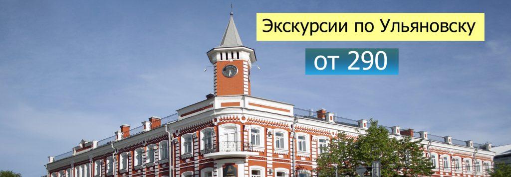 Экскурсии в Ульяновске