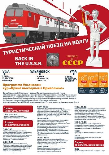 Туристический поезд Уфа-Ульяновск